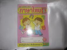 สมุดฝึกคัดลายมือระบายสี ภาษาไทย