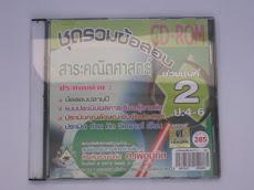 CD ข้อสอบคณิตช่วงชั้น1,2,3