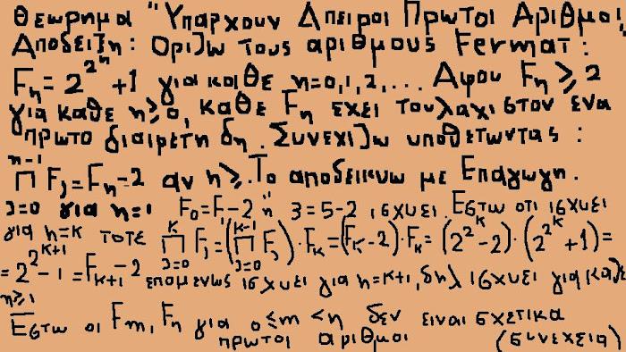 Πως εξελλισεται η Σκεψη μας [ β' Αποδειξη του Θεωρηματος του Ευκλειδη ] α '