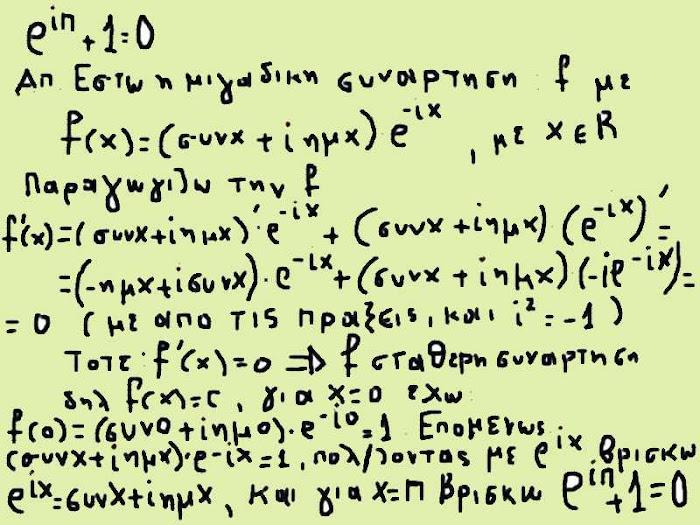 Euler ' s  Identity [  τριτη αποδειξη ]