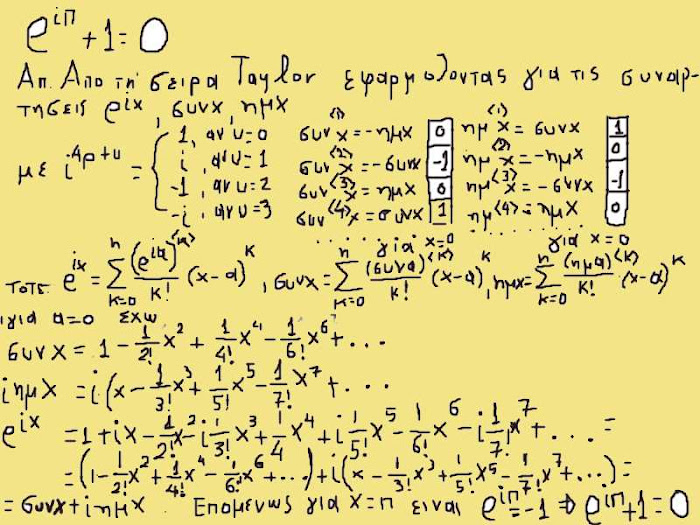 Euler ' s Identity [πρωτη αποδειξη ]