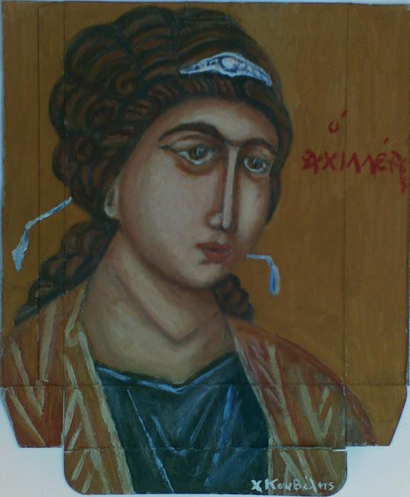 Ο  Ομηρικος Ηρωας  Αχιλλεας