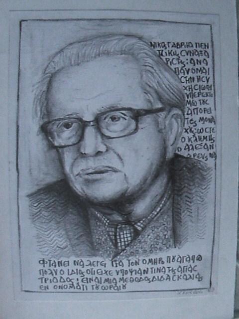 Νικος Γαβριηλ Πεντζικης 100 [ σειρα ]