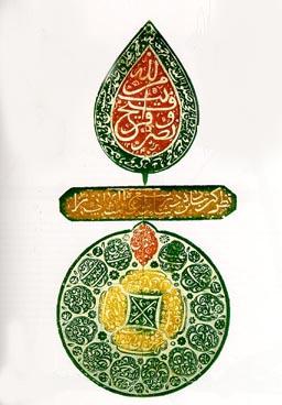 kaligrafi Islam 3