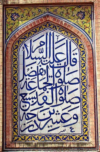 Iluminasi Islam 1
