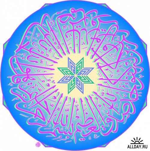 Kaligrafi Islam 5