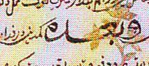 Kaligrafi 6