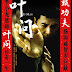 Nuffnang Movie Screening  – Ip Man