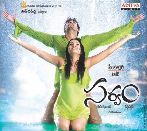 Sarvam Telugu Songs Free Download