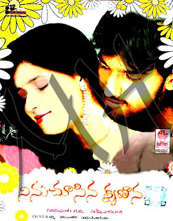 Ninuchusina Kshanana MP3 Songs Free Download