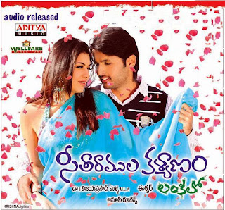 Seetharama Kalyanam Lankalo Telugu Mp3 Songs Free  Download -2010