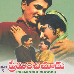 Preminchi Choodu Telugu Mp3 Songs Free  Download  1976