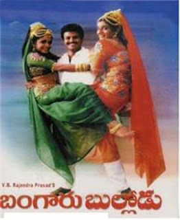 Bngaru Bullodu Telugu Mp3 Songs Free  Download  1992