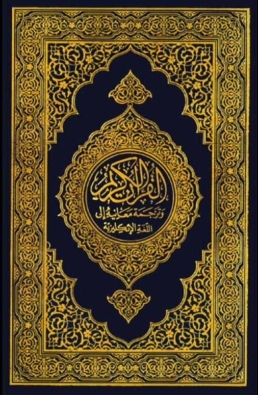 zaboor holy book in urdu pdf