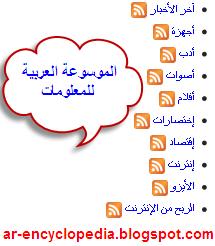 إضافة خلاصة المواضيع بجانب كل قسم في مدونات بلوجر