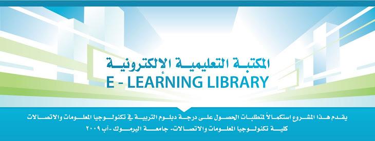المكتبة التعليمية الإلكترونية LIBRARY E-LEARNING