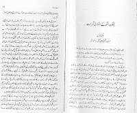 bhagat singh study chaman lal urdu translation of my article on  urdu translation of my article on bhagat singh in irtqa 44 karachi