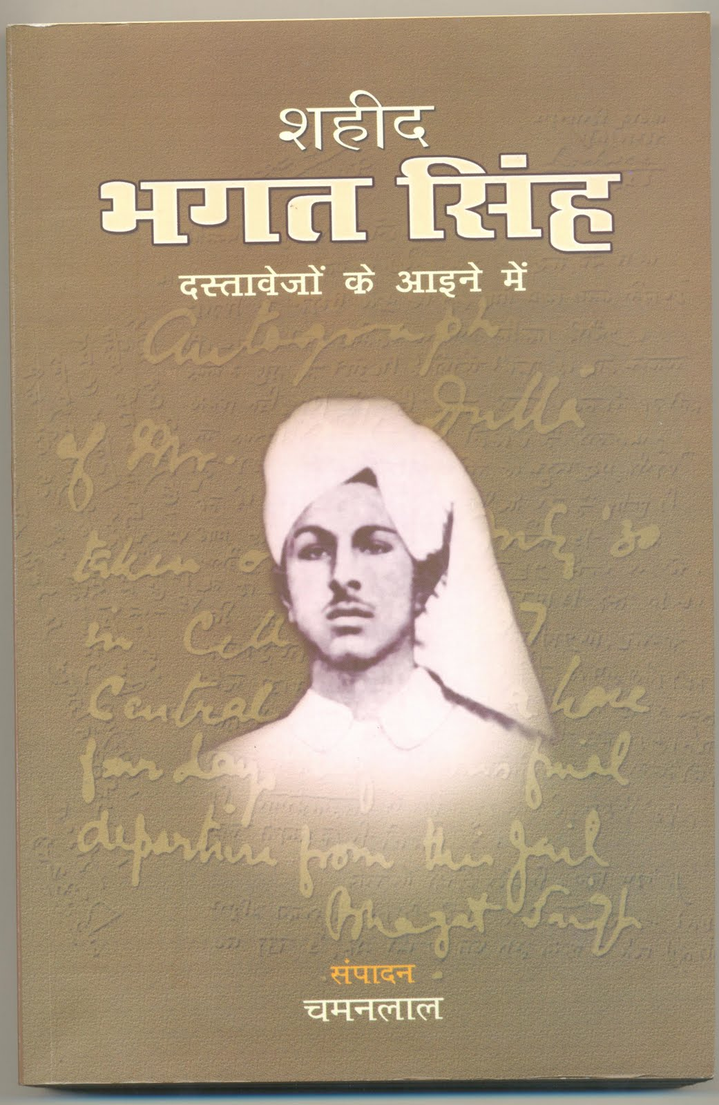 bhagat singh study chaman lal bhagat singh personality through bhagat singh personality through comprehensive documents