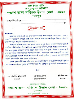 Assam horticultural society khanapara guwahati 22 felicitation of felicitation of hortculturists in assam horticultural show 2009 tezpur altavistaventures Images
