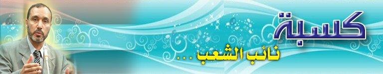 1 مدونة النائب محمد كسبه عضو مجلس الشعب