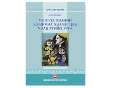 """Монгол хэлний хэвшмэл хэллэг дэх хэлц үгийн утга"""", Ж.Бат-Ирээдүй, Уб., 2007"""