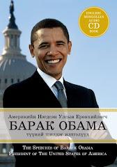 """АНУ-ын Ерөнхийлөгч Барак Обама, түүний шилдэг илтгэлүүд""  CD book, B.Nomunzul and Khongorzul, 2009"