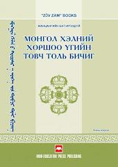 """""""Монгол хэлний хоршоо үг хэллэгийн товч толь бичиг"""" , Ж.Бат-Ирээдүй, Уб., 2008"""