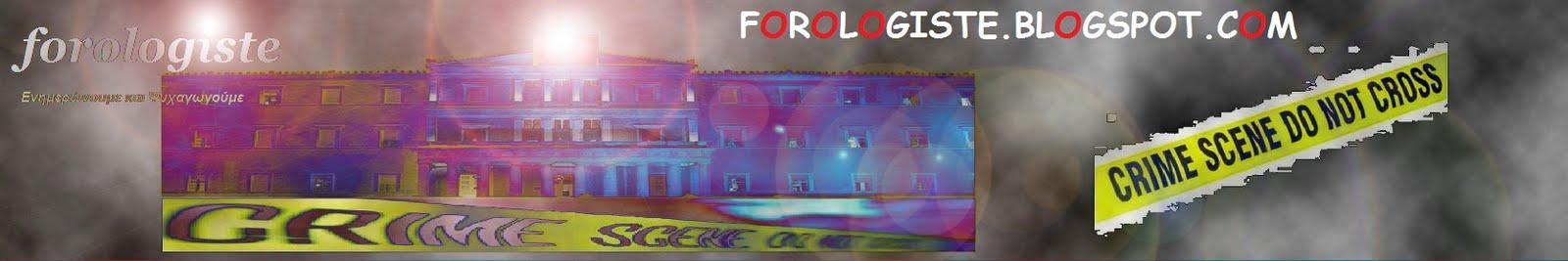 forologiste
