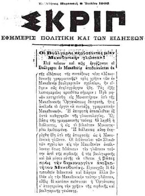 Makedoniki+glwssa,+Skrip1 Way ahead of Tito, the Bulgarians were trying to invent a Macedonian language back in 1905, but do not tell this to a Skopjan propagandist!