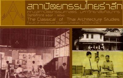 สถาปัตยกรรมไทย รำลึก 2549-2510