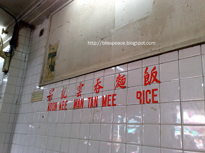 Jalan Petaling Wanton Noodles and more...