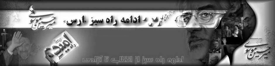 ادامه راه سبز - ارس iran.arasnews.tk