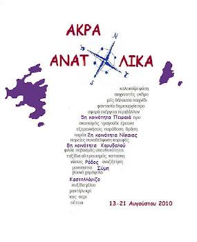 Το λογότυπο της δράσης