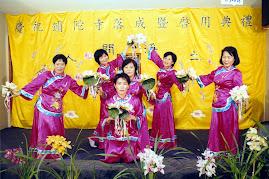 彌陀寺2000年落成典禮