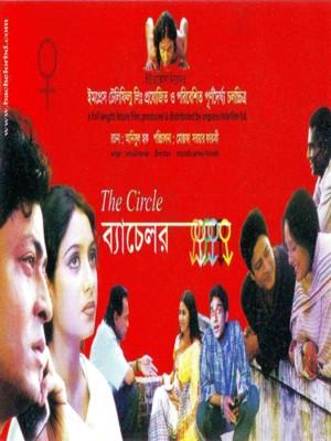 Bachelor (2004) [Bengali] SL DM - Humayuan Faridi, Ahmed Rubel, Ferdous, Hasan Masood, Marzuk Russell