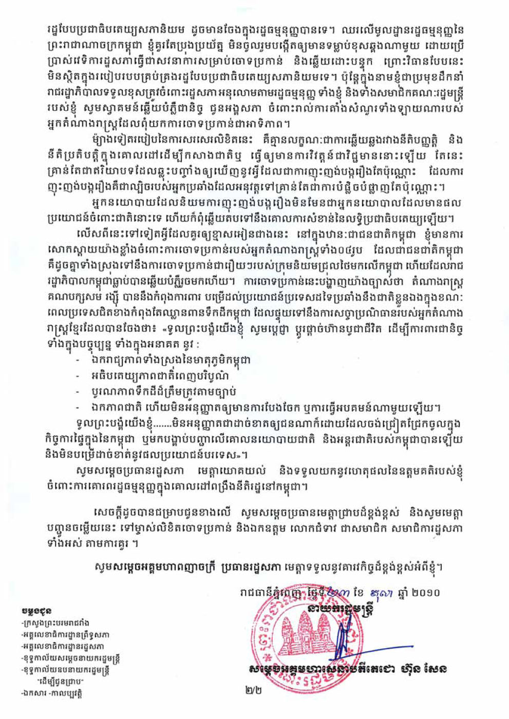 Ki media hnn xen refuses to answer srp mps as to why his regime click on the letter in khmer to zoom in platinumwayz