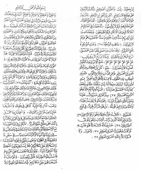 surah al waqiah dan terjemahan pdf