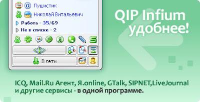 QIPinfium - ваше спокойное общение!