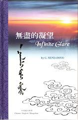 Infinite Glare