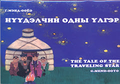 Tale of the traveling star - /Mongolian and English/
