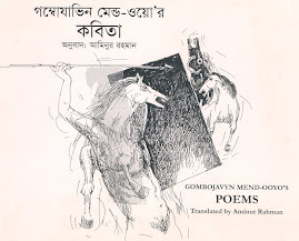 published in London/Bangladesh