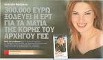 300.000 ΕΥΡΩ ΠΛΗΡΩΝΟΥΜΕ ΣΤΗΝ ΕΡΤ ΤΗΝ ΚΟΡΗ ΤΟΥ ΑΡΧΗΓΟΥ ΓΕΣ ΦΡΑΓΚΟΥΛΗ ΦΡΑΓΚΟΥ