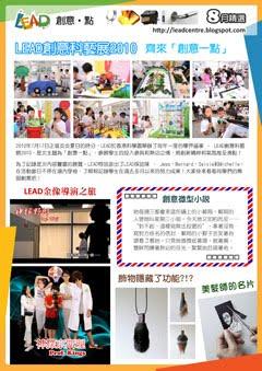 2010年8月份創意精選