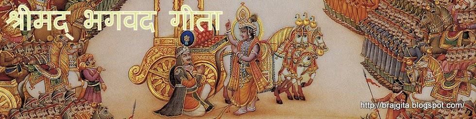 श्रीमद् भगवद् गीता