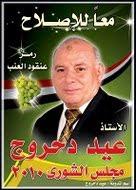 مرشح الإخوان المسلمين لمجلس الشورى عن دائرة ابوحماد-القرين-أبوكبير- فاقوس