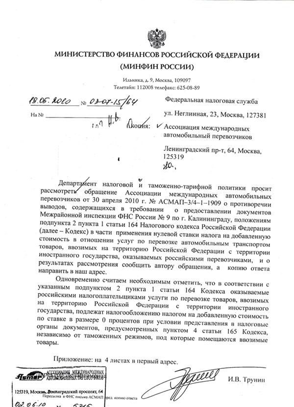 Правительство Российской