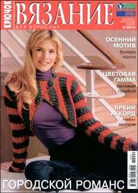 Вязание для взрослых. Крючок №9 2010