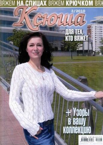 Журналы мод для Полных