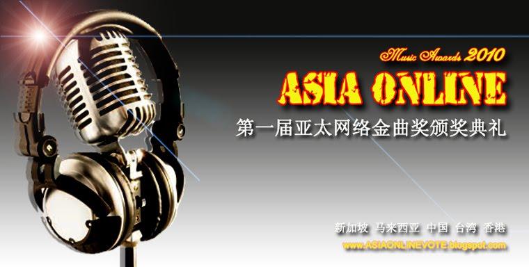 ASIA ONLINE 金曲奖颁奖典礼
