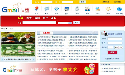 Gmail en chine